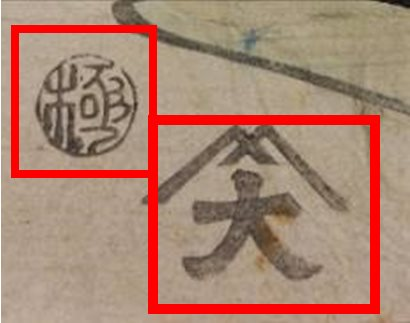 Detail of the emblem of Daikokuya publisher (left) and Kiwame censorship seal (right)