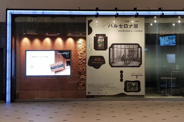 Entrada de la Tokyo Station Gallery on s'observa la paret de maó i la publicitat de la mostra.