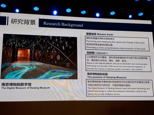 "Graphics of the presentation of the ""Digital Museum of Nanjing Museum"" by Zhang Xiapoeng"