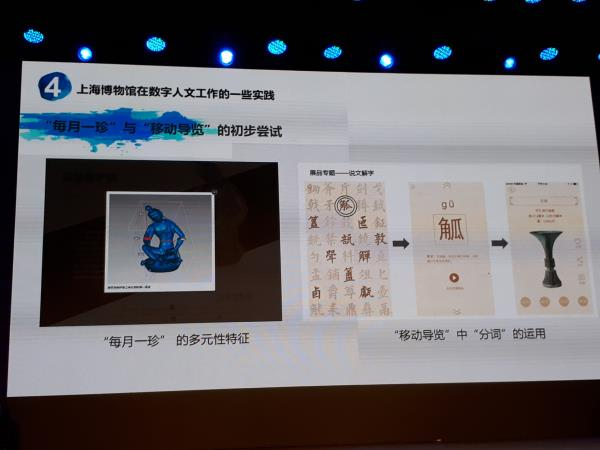 Shangai Museum: connections within the online collection