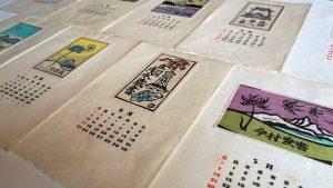 Exlibris del artista Kanamori Yoshio Fondo: Biblioteca Joaquim Folch i Torres