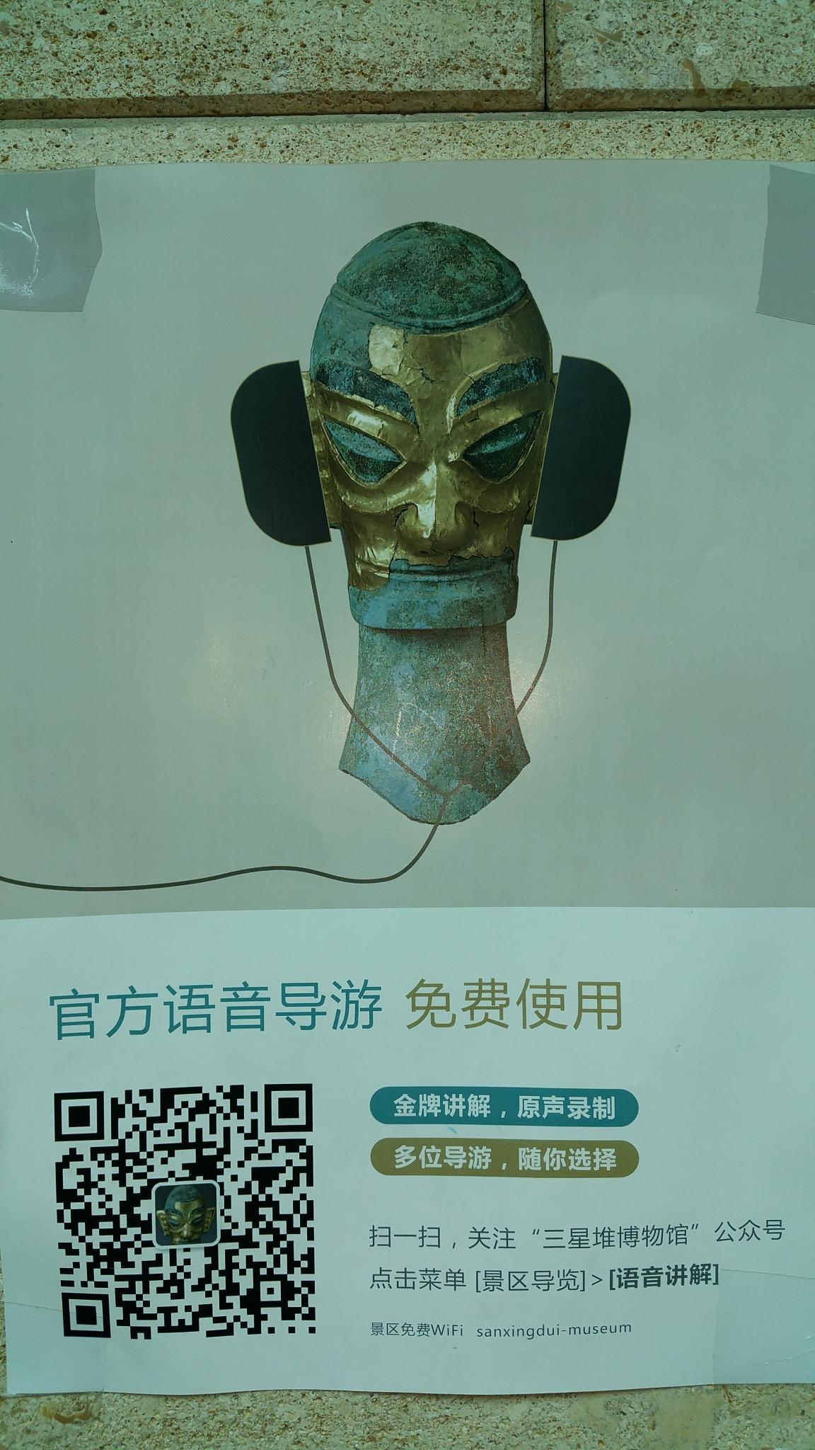 sanxingdui-3_audioguia