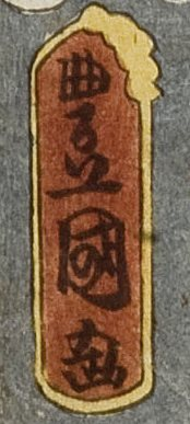 Detail of the signature of the artist, Toyokuni ga