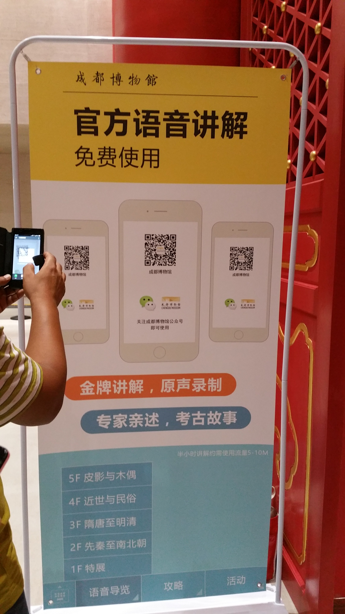 Información en código QR en el museo de Chengdu