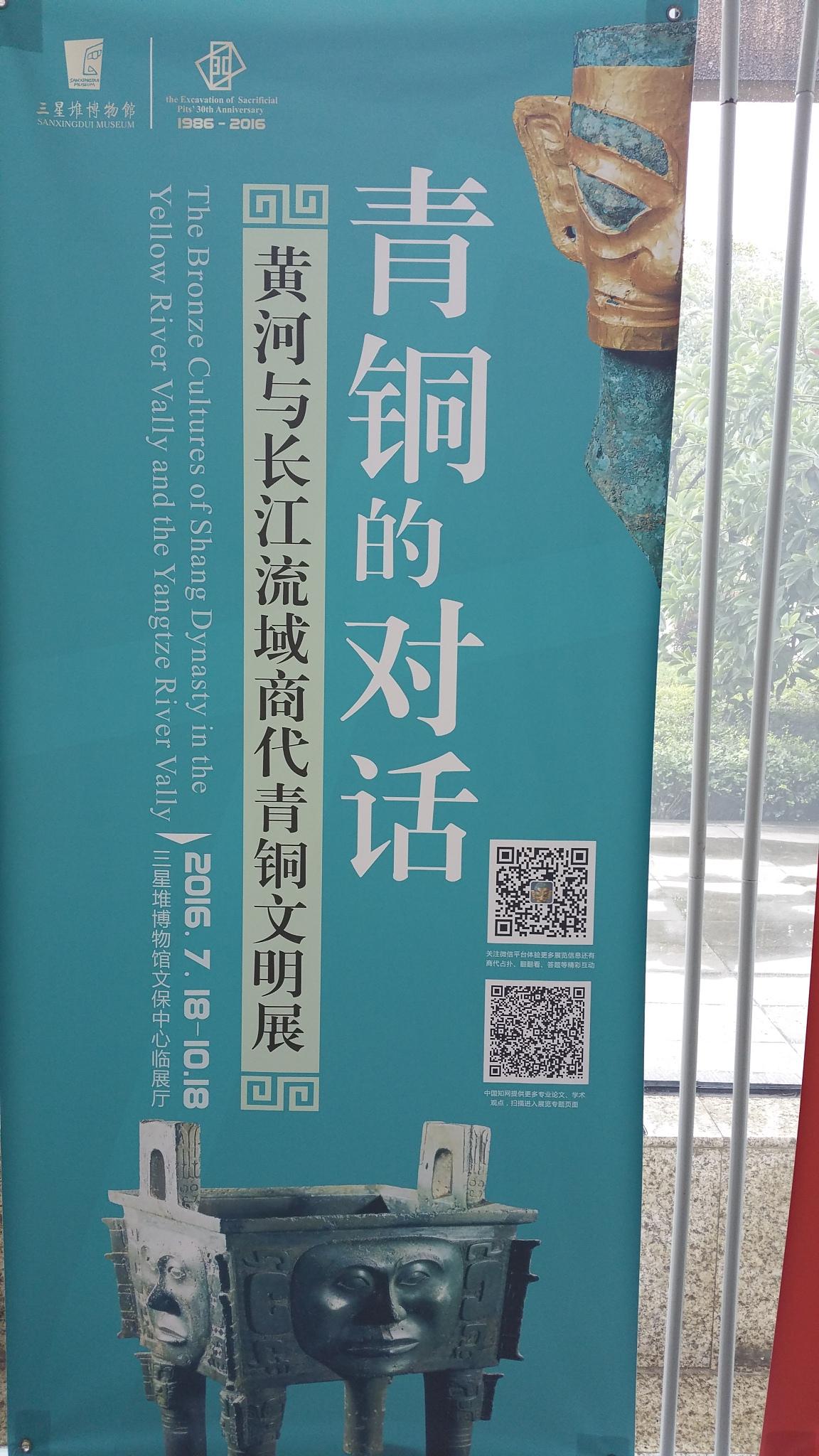 Información en código QR en el museo de Sanxingdui
